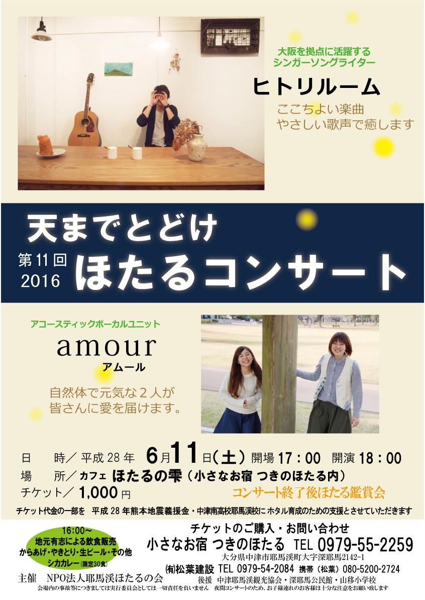 2016天までとどけほたるコンサート NPO法人耶馬渓ほたるの会