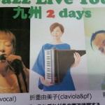 5月23日プロフェッショナルジャズユニットライブ2015九州ツアー