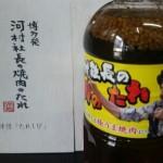 春ときめきイベント❤4月23日開催❗なぜか🌠河村社長焼き肉のタレ😄